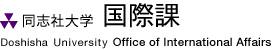同志社大学国際課 Doshisha University Office of International Affairs